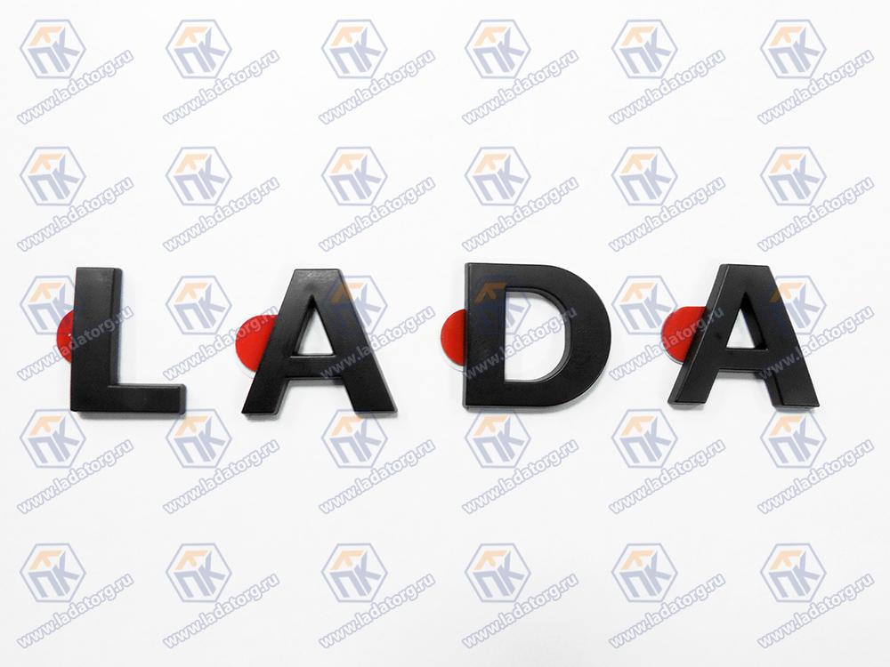 Буквы LADA