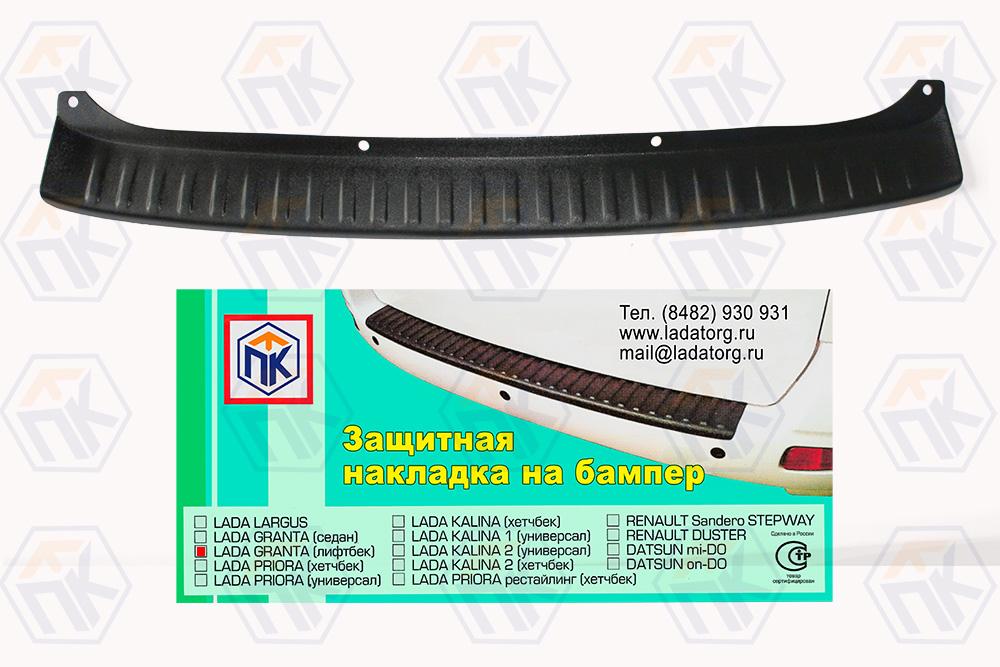 Накладка пластиковая защитная на LADA  GRANTA  (лифтбек)