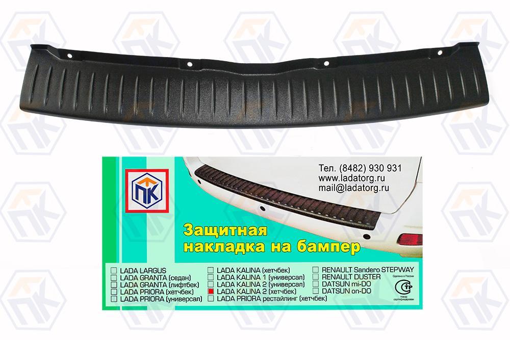 Накладка пластиковая защитная на LADA KALINA 2  (хетчбек)