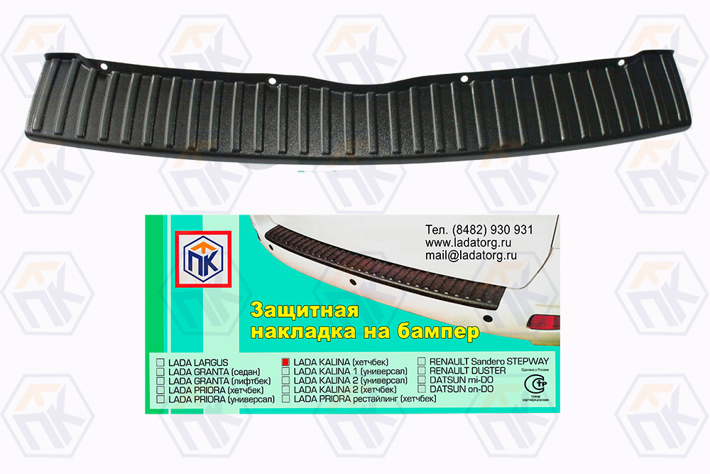 Накладка пластиковая защитная на LADA KALINA  (хетчбек)