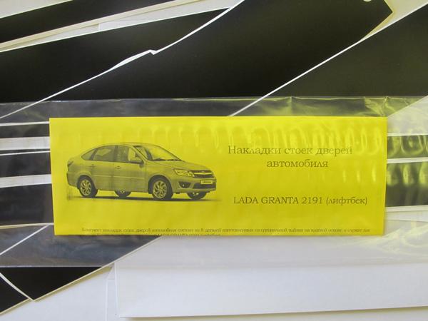 Пленка для оклейки стоек ЛЮКС 2191 LADA GRANTA Liftback