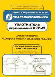 РКИ-19 Уплотнитель вертикальный