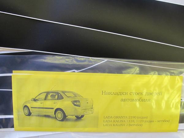 Пленка для оклейки стоек 2190 LADA GRANTA  Sedan