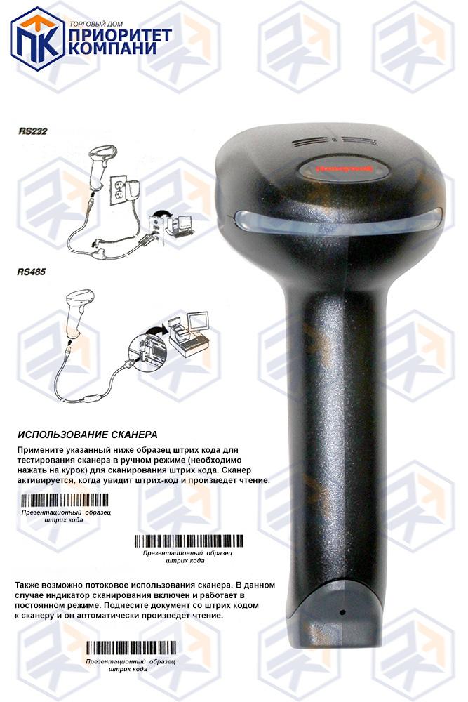 Сканер 2D кода Honeywell Xenon 1900