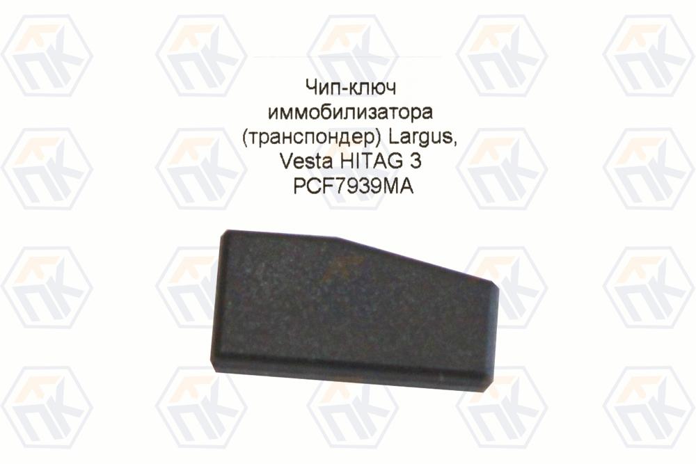 Чип-ключ (транспондер)  Vesta, Xray