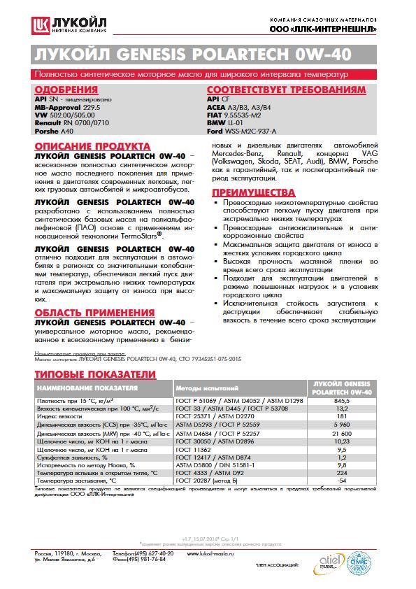 Масло моторное GENESIS 0W40, 4л.