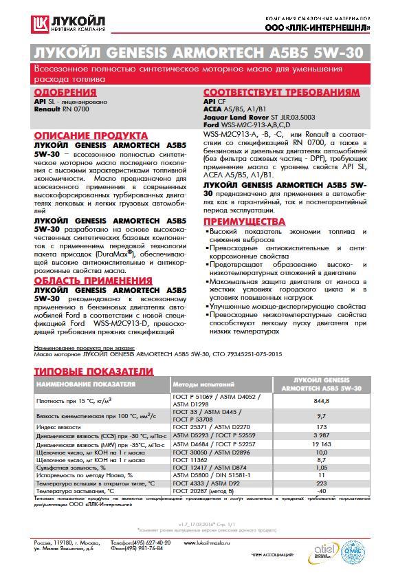 Масло моторное GENESIS 5W30, 4л.