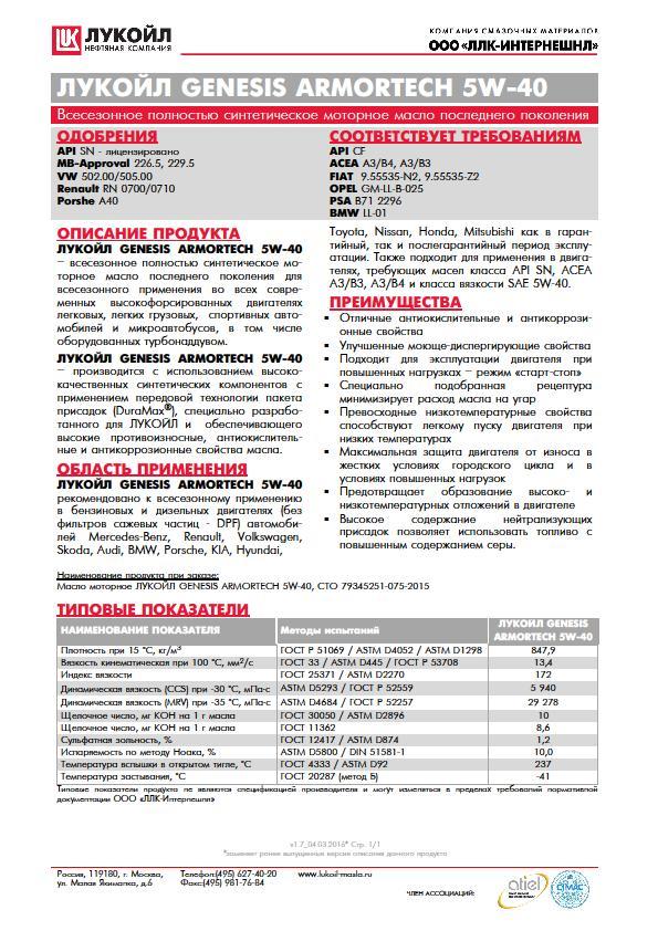 Масло моторное GENESIS 5W40, 4л.