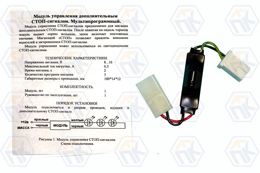Модуль управления СТОП сигналом