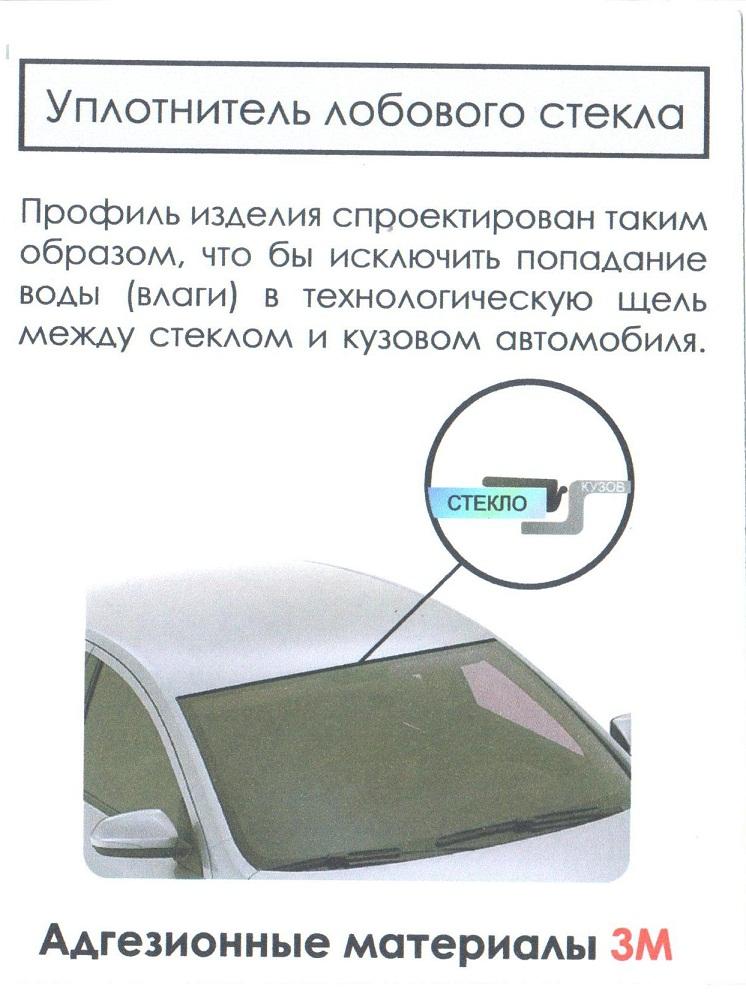 Уплотнитель лобового стекла Веста/Хрей/Гранта