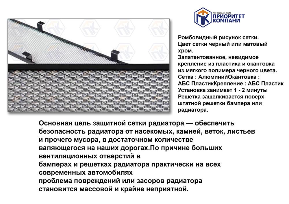 Защита радиатора LADA VESTA